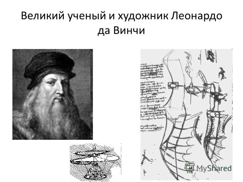 Великий ученый и художник Леонардо да Винчи