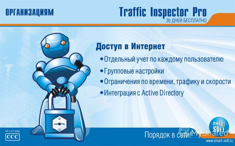 Доступ в Интернет Отдельный учет по каждому пользователю Групповые настройки Ограничения по времени, трафику и скорости Интеграция с Active Directory