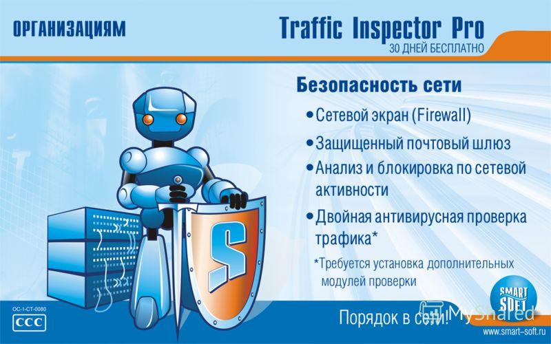 Безопасность сети Сетевой экран (Firewall) Защищенный почтовый шлюз Анализ и блокировка по сетевой активности Двойная антивирусная проверка трафика* * Требуется установка дополнительных модулей проверки