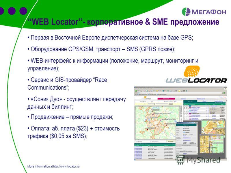 WEB Locator - корпоративное & SME предложение More information at http://www.locator.ru Первая в Восточной Европе диспетчерская система на базе GPS; Оборудование GPS/GSM, транспорт – SMS (GPRS позже); WEB-интерфейс к информации (положение, маршрут, м
