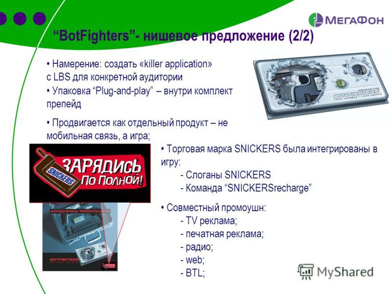 Намерение: создать «killer application» с LBS для конкретной аудитории Торговая марка SNICKERS была интегрированы в игру: - Слоганы SNICKERS - Команда SNICKERSrecharge Совместный промоушн: - TV реклама; - печатная реклама; - радио; - web; - BTL; Упак