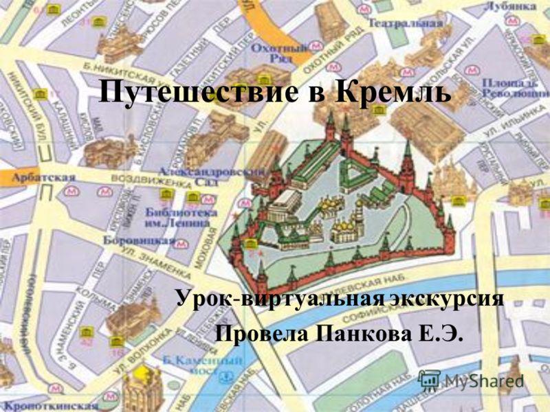 Путешествие в Кремль Урок-виртуальная экскурсия Провела Панкова Е.Э.