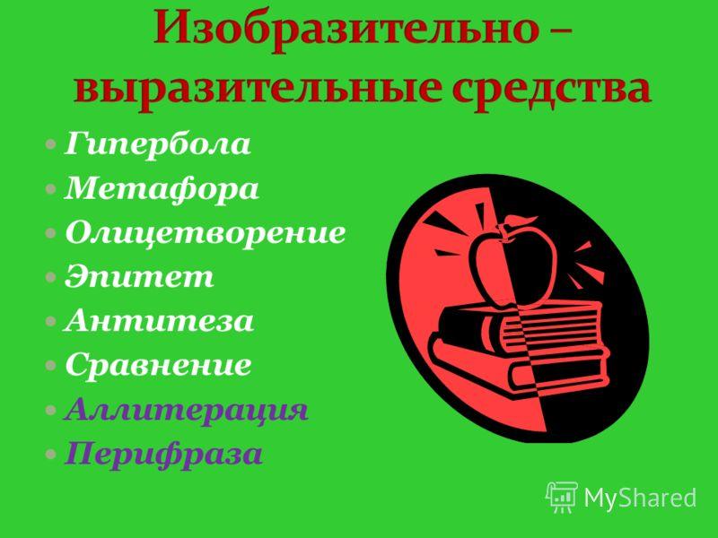 Гипербола Метафора Олицетворение Эпитет Антитеза Сравнение Аллитерация Перифраза