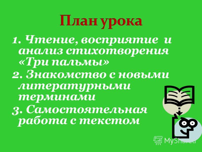 1. Чтение, восприятие и анализ стихотворения «Три пальмы» 2. Знакомство с новыми литературными терминами 3. Самостоятельная работа с текстом