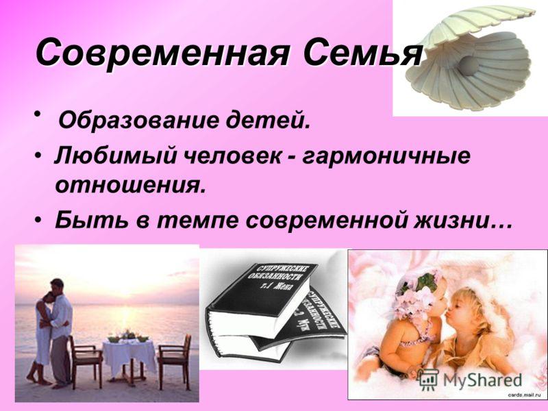 Современная Семья Образование детей. Любимый человек - гармоничные отношения. Быть в темпе современной жизни…