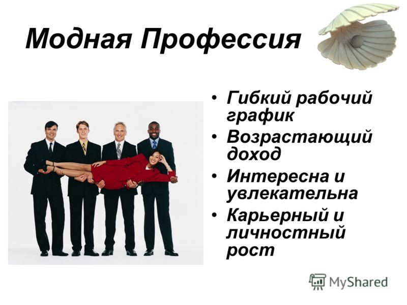 Модная Профессия Гибкий рабочий график Возрастающий доход Интересна и увлекательна Карьерный и личностный рост