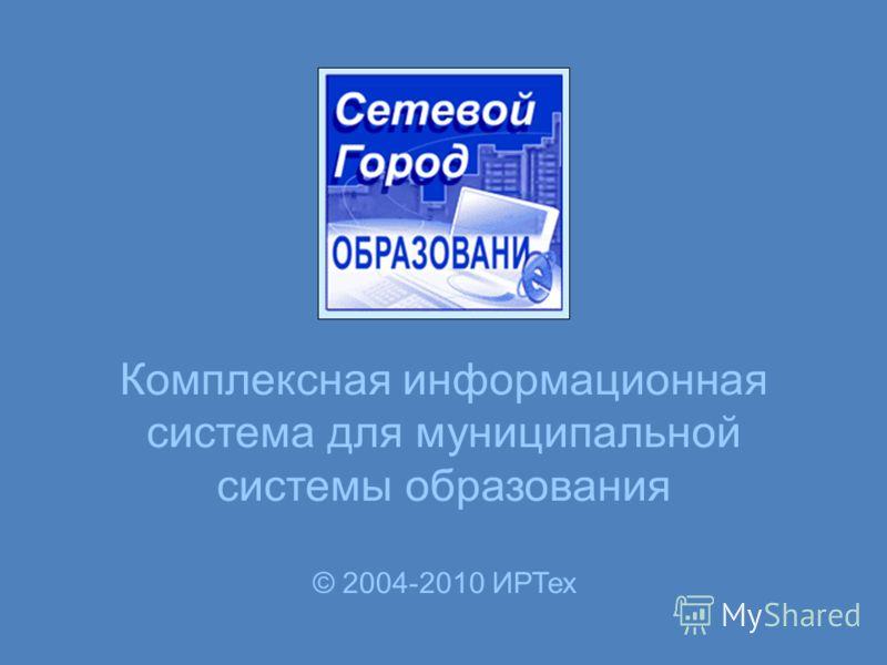 Комплексная информационная система для муниципальной системы образования © 2004-2010 ИРТех