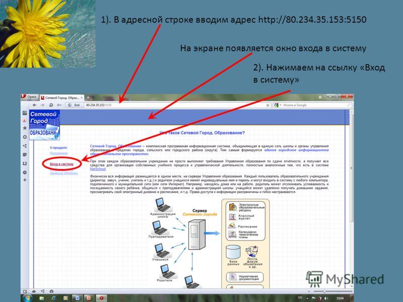 1). В адресной строке вводим адрес http://80.234.35.153:5150 На экране появляется окно входа в систему 2). Нажимаем на ссылку «Вход в систему»