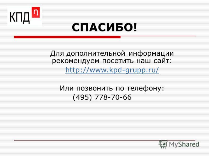 СПАСИБО! Для дополнительной информации рекомендуем посетить наш сайт: http://www.kpd-grupp.ru/ Или позвонить по телефону: (495) 778-70-66