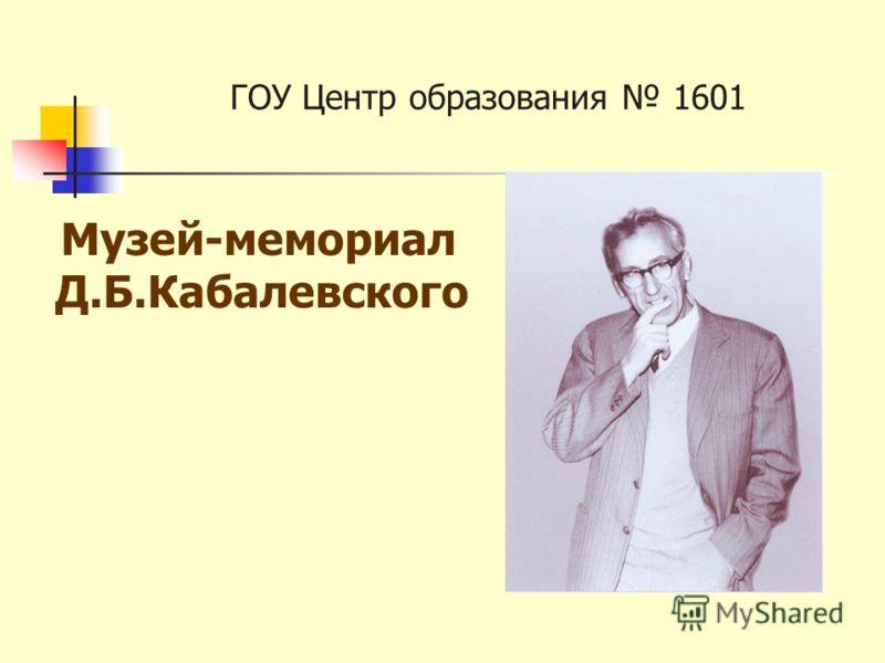 ГОУ Центр образования 1601 Музей-мемориал Д.Б.Кабалевского