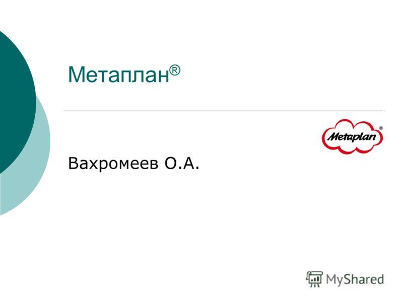 Метаплан ® Вахромеев О.А.