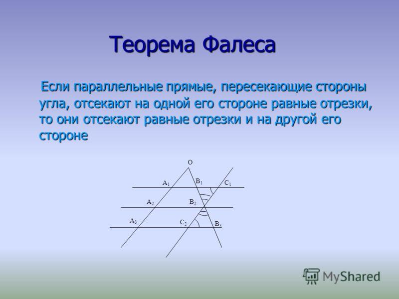Теорема Фалеса Если параллельные прямые, пересекающие стороны угла, отсекают на одной его стороне равные отрезки, то они отсекают равные отрезки и на другой его стороне Если параллельные прямые, пересекающие стороны угла, отсекают на одной его сторон