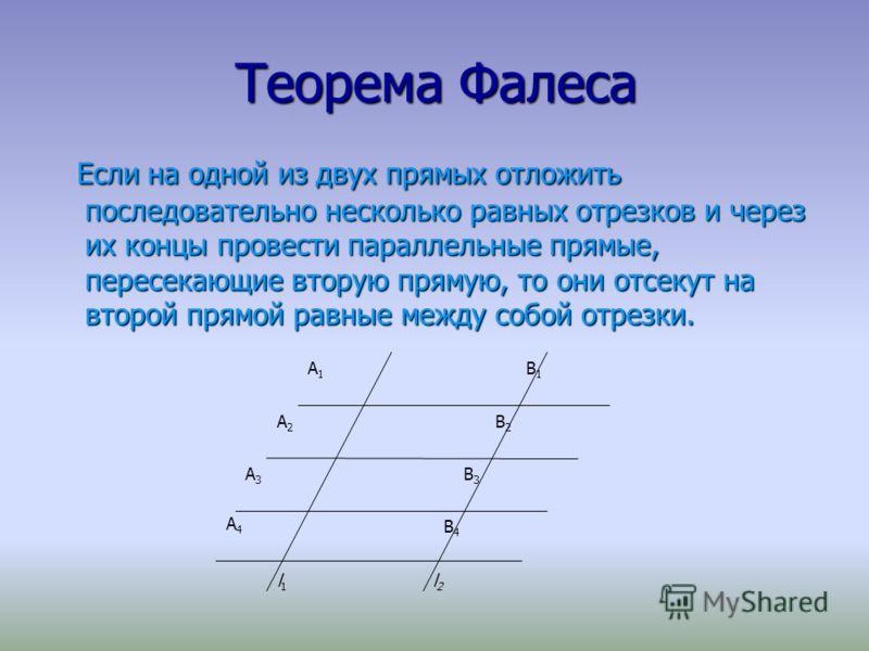 Теорема Фалеса Теорема Фалеса Если на одной из двух прямых отложить последовательно несколько равных отрезков и через их концы провести параллельные прямые, пересекающие вторую прямую, то они отсекут на второй прямой равные между собой отрезки. Если