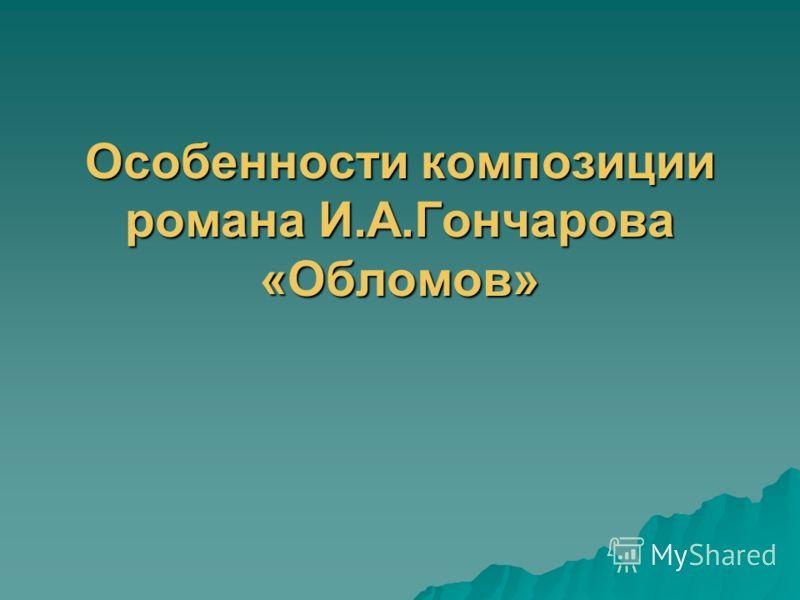 Особенности композиции романа И.А.Гончарова «Обломов»
