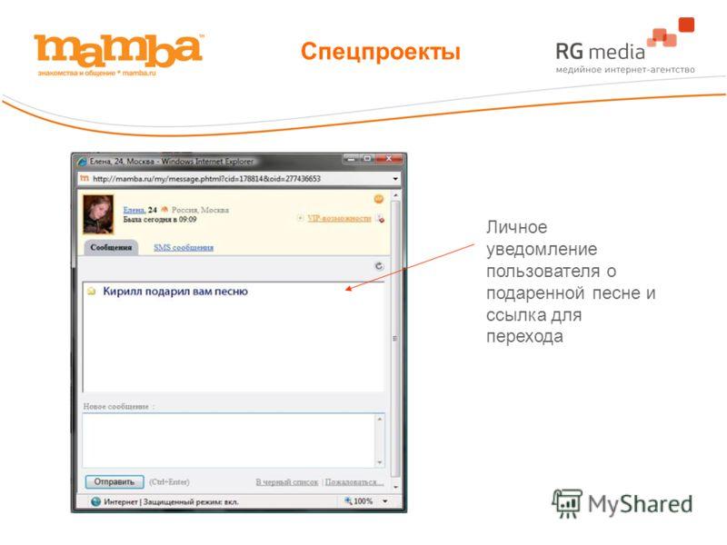 Личное уведомление пользователя о подаренной песне и ссылка для перехода Спецпроекты