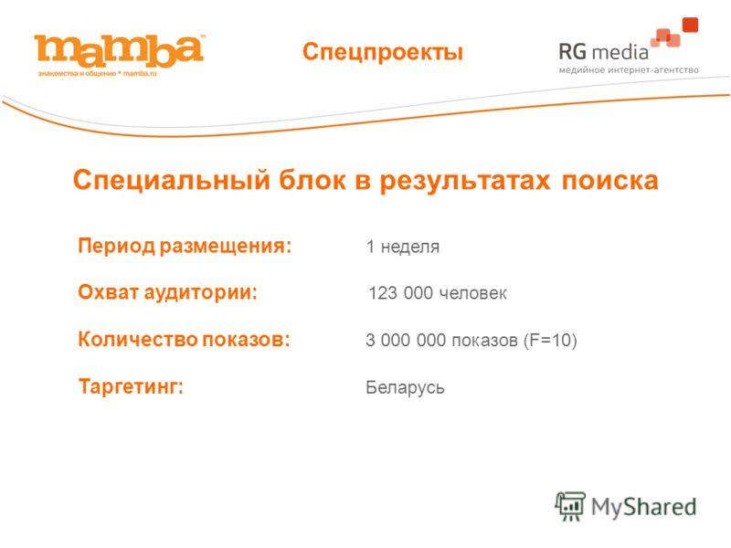 Специальный блок в результатах поиска Период размещения: 1 неделя Охват аудитории: 123 000 человек Количество показов: 3 000 000 показов (F=10) Таргетинг: Беларусь Спецпроекты