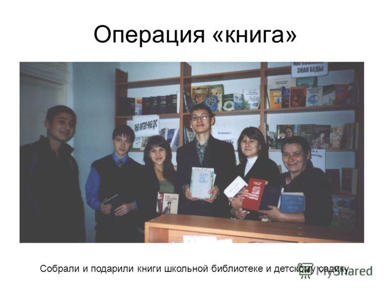 Операция «книга» Собрали и подарили книги школьной библиотеке и детскому садику.