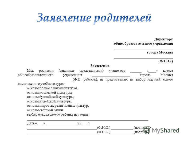 Директору общеобразовательного учреждения ________________________________ города Москвы ________________________________ (Ф.И.О.) Заявление Мы, родители (законные представители) учащегося ______ «____» класса общеобразовательного учреждения ________