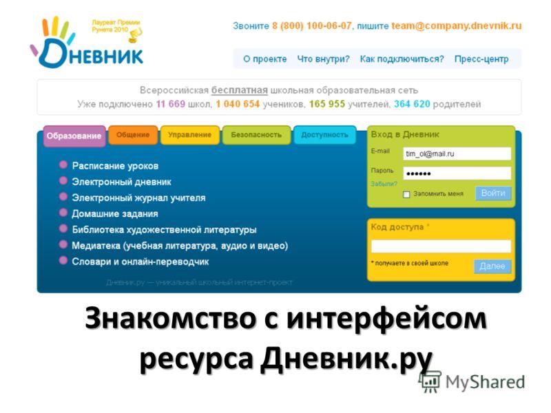 Знакомство с интерфейсом ресурса Дневник.ру