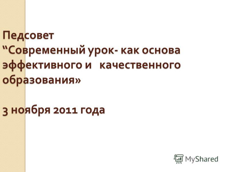 Педсовет Современный урок - как основа эффективного и качественного образования » 3 ноября 2011 года