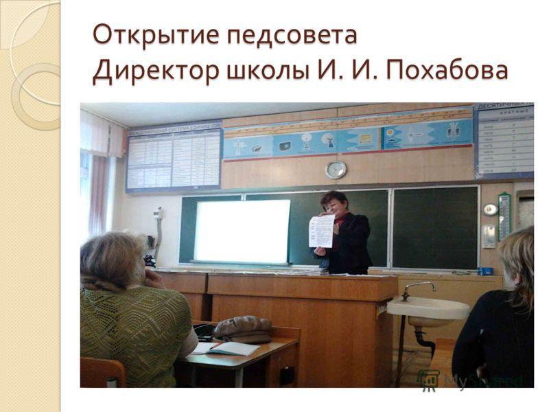 Открытие педсовета Директор школы И. И. Похабова