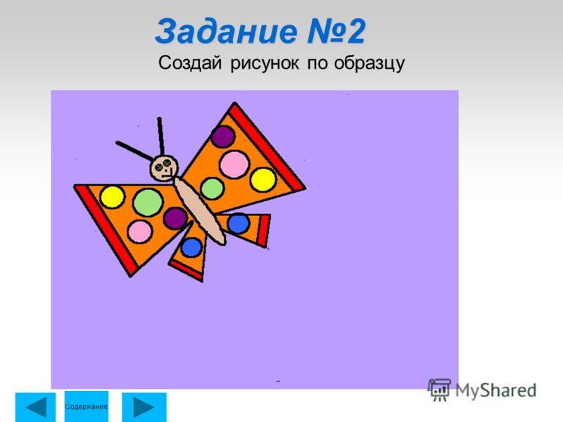 Задание 2 Создай рисунок по образцу Содержание