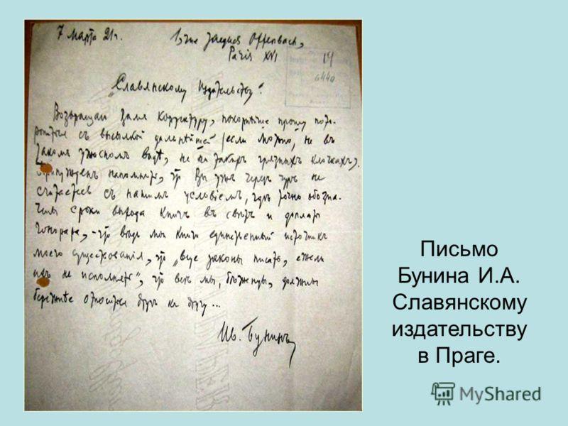 Письмо Бунина И.А. Славянскому издательству в Праге.