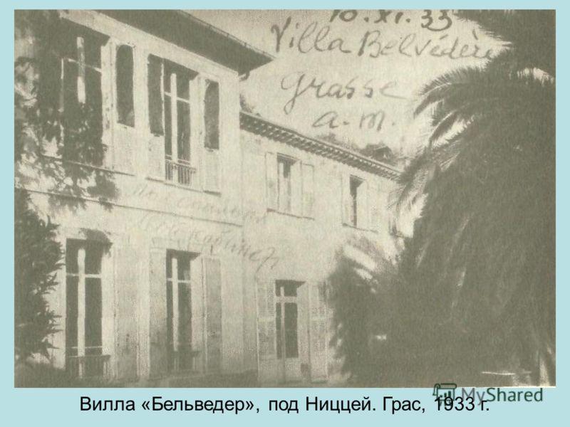 Вилла «Бельведер», под Ниццей. Грас, 1933 г.
