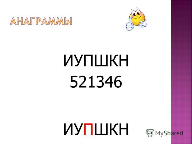 ИУПШКН 521346 ИУПШКН 521346