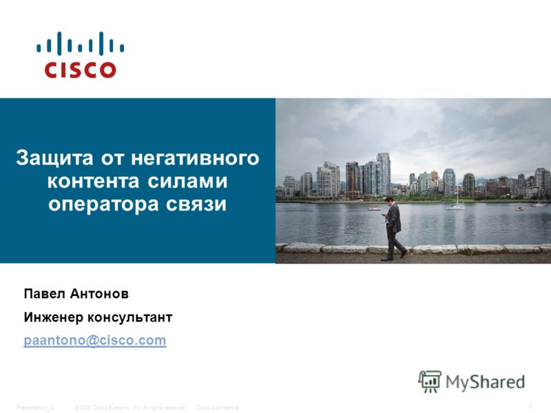 © 2008 Cisco Systems, Inc. All rights reserved.Cisco ConfidentialPresentation_ID 1 Защита от негативного контента силами оператора связи Павел Антонов Инженер консультант paantono@cisco.com