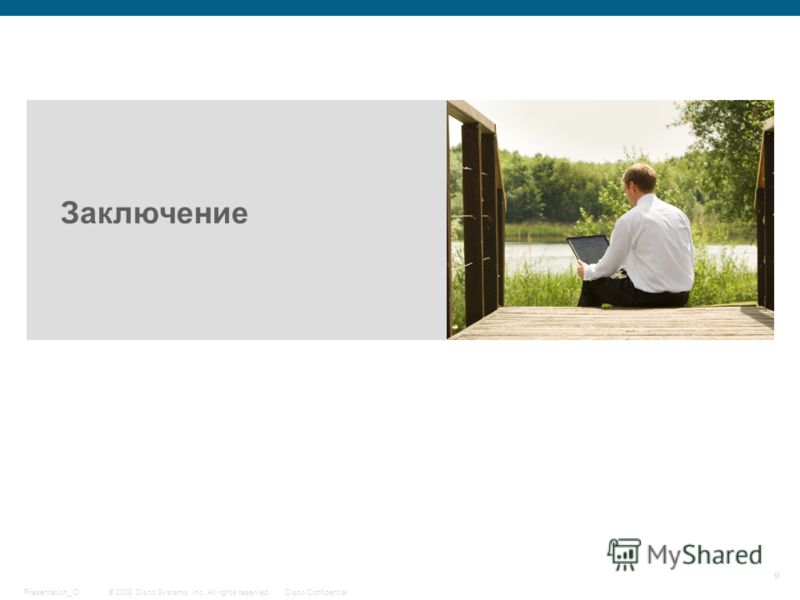 9 © 2008 Cisco Systems, Inc. All rights reserved.Cisco ConfidentialPresentation_ID Заключение