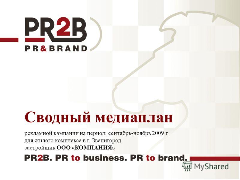 11 Сводный медиаплан рекламной кампании на период: сентябрь-ноябрь 2009 г. для жилого комплекса в г. Звенигород, застройщик ООО «КОМПАНИЯ»