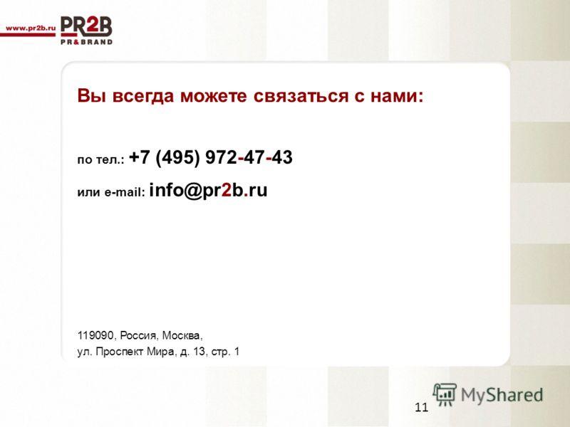 11 Вы всегда можете связаться с нами: по тел.: +7 (495) 972-47-43 или e-mail: info@pr2b.ru 119090, Россия, Москва, ул. Проспект Мира, д. 13, стр. 1