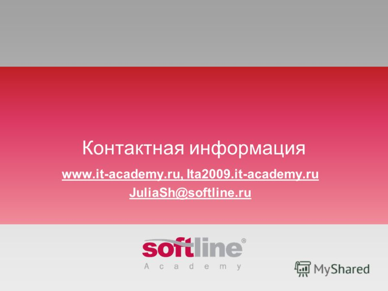 Контактная информация www.it-academy.ru, Ita2009.it-academy.ru JuliaSh@softline.ru