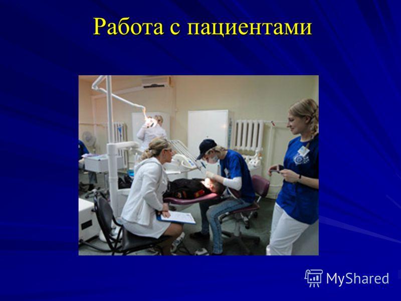 Работа с пациентами