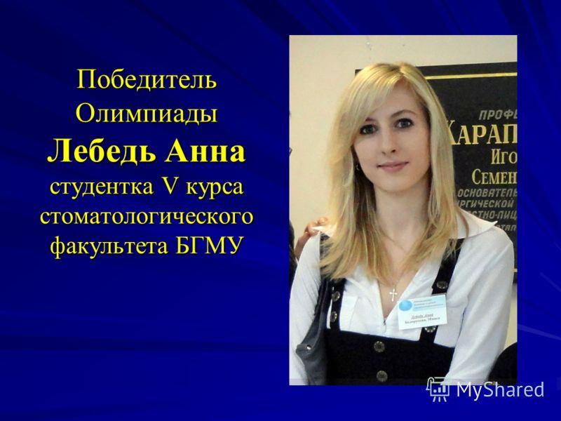 Победитель Олимпиады Лебедь Анна студентка V курса стоматологического факультета БГМУ