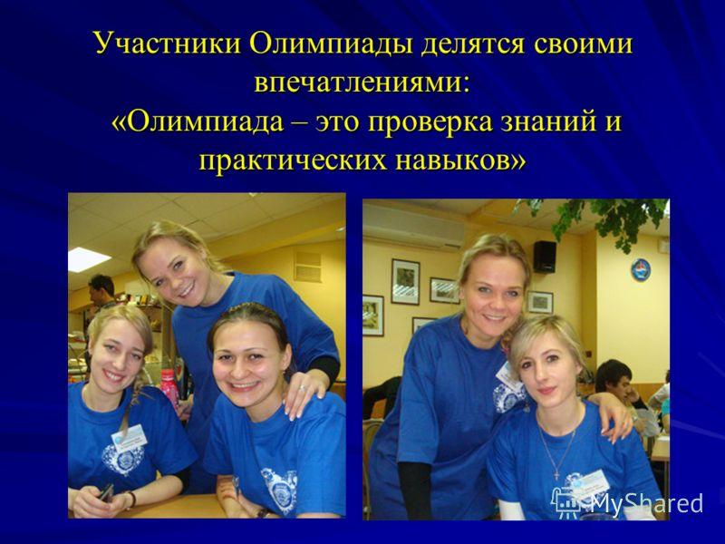 Участники Олимпиады делятся своими впечатлениями: «Олимпиада – это проверка знаний и практических навыков»