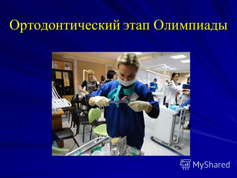 Ортодонтический этап Олимпиады
