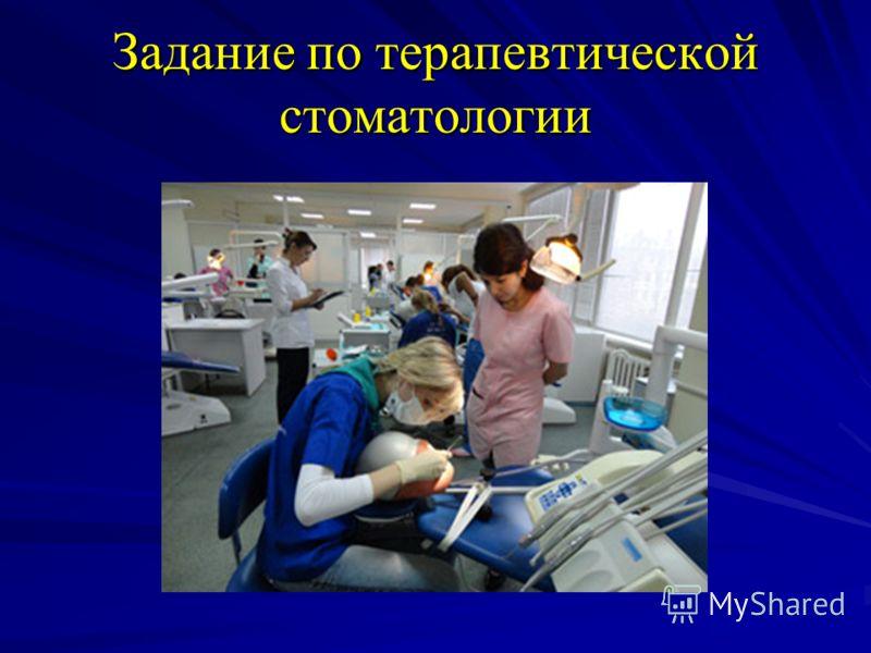 Задание по терапевтической стоматологии