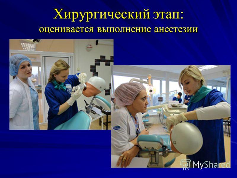 Хирургический этап: оценивается выполнение анестезии