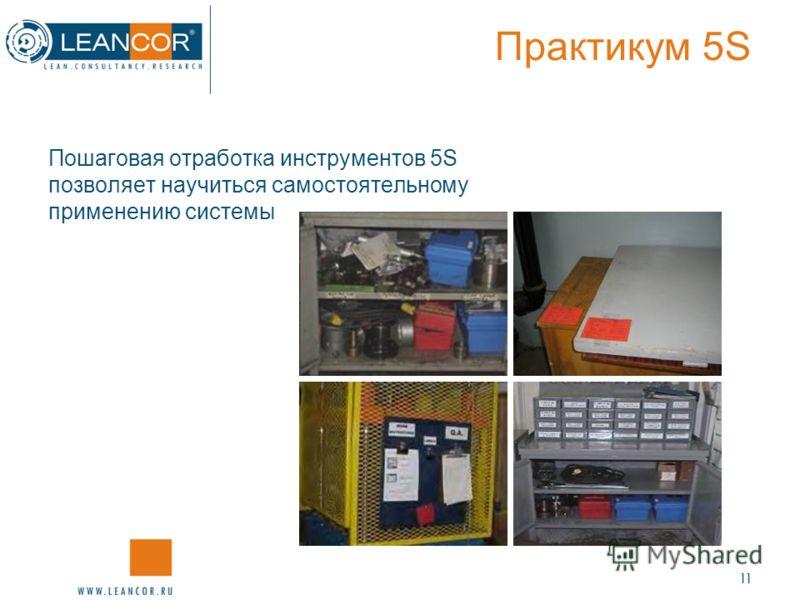 11 Практикум 5S Пошаговая отработка инструментов 5S позволяет научиться самостоятельному применению системы