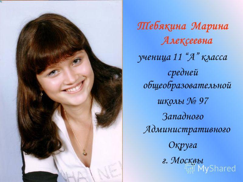 Тебякина Марина Алексеевна ученица 11 А класса средней общеобразовательной школы 97 Западного Административного Округа г. Москвы
