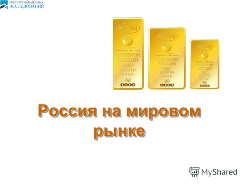 Россия на мировом рынке