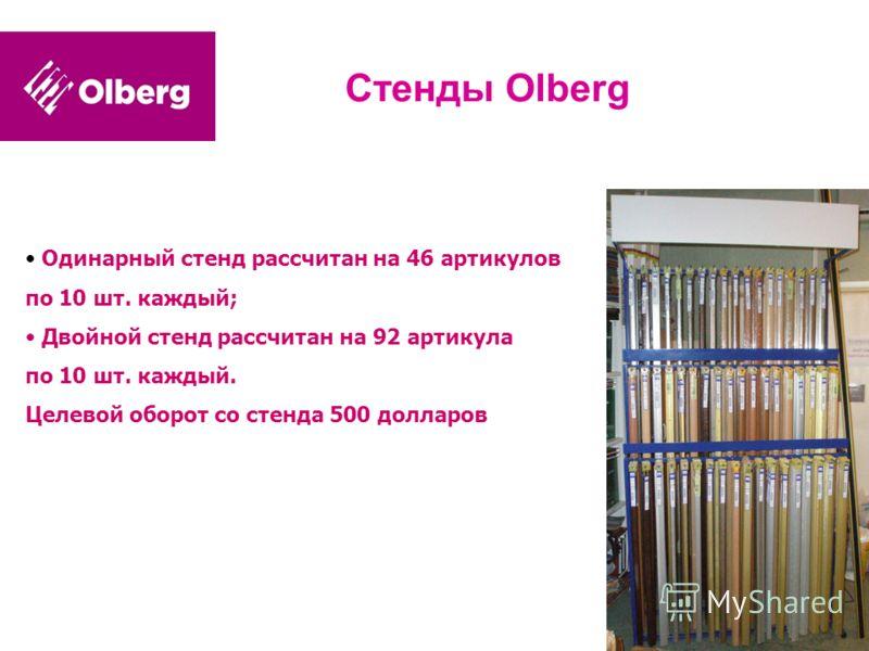 Стенды Olberg Одинарный стенд рассчитан на 46 артикулов по 10 шт. каждый; Двойной стенд рассчитан на 92 артикула по 10 шт. каждый. Целевой оборот со стенда 500 долларов