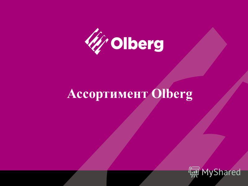 Ассортимент Olberg