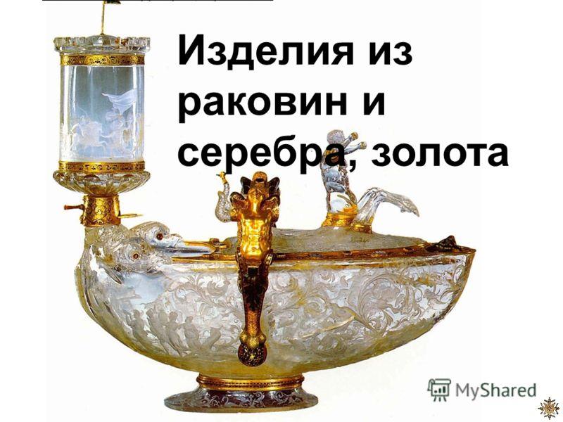 Изделия из раковин и серебра, золота