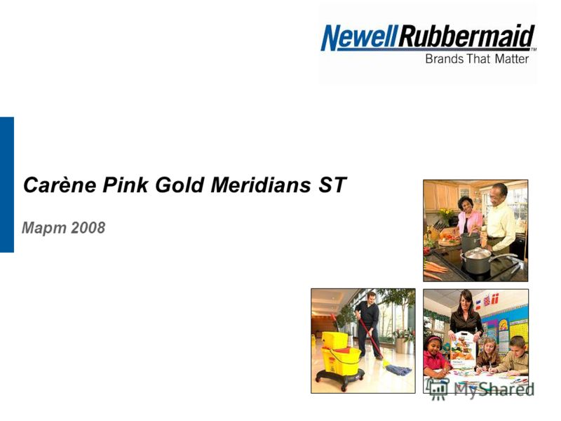 Carène Pink Gold Meridians ST Март 2008