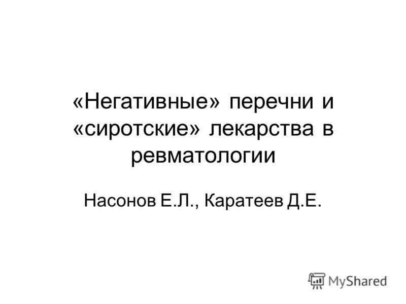 «Негативные» перечни и «сиротские» лекарства в ревматологии Насонов Е.Л., Каратеев Д.Е.