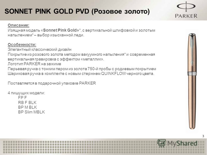 3 SONNET PINK GOLD PVD (Розовое золото) Описание: Изящная модель «Sonnet Pink Gold»*, с вертикальной шлифовкой и золотым напылением* – выбор изысканной леди. Особенности: Элегантный классический дизайн Покрытие из розового золота методом вакуумного н