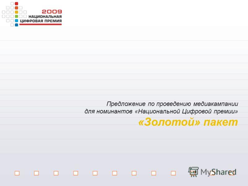 Предложение по проведению медиакампании для номинантов «Национальной Цифровой премии» «Золотой» пакет